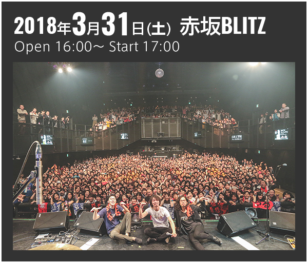 2018年3月31日(土) 赤坂BLITZ Open 16:00~ Start 17:00
