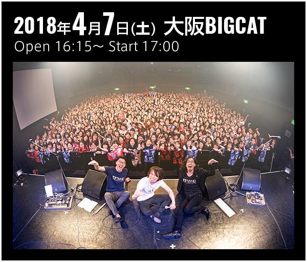 2018年4月7日(土) 大阪BIGCAT Open 16:15~ Start 17:00