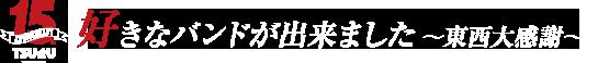 15th ANNIVERSARY TSURU 好きなバンドが出来ました ~東西大感謝~