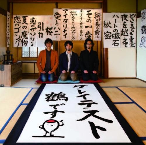 グレイテスト鶴です~ベストじゃん!!~
