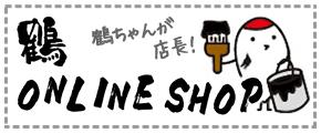 鶴 ONLINE SHOP
