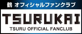 鶴 オフィシャルファンクラブ TSURUKAI