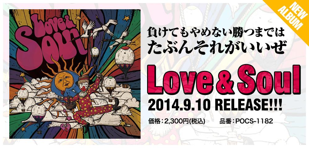 負けてもやめない勝つまではたぶんそれがいいぜ Love & Soul 2014.9.10 RELEASE!!! 価格:2,300円(税込) 品番:POCS-1182