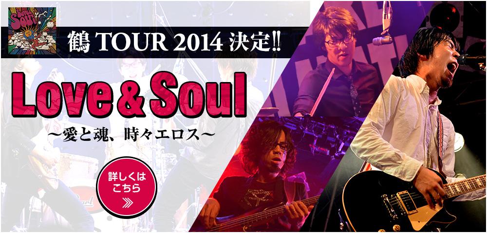 鶴TOUR 2014「Love & Soul ~愛と魂、時々エロス~」決定!