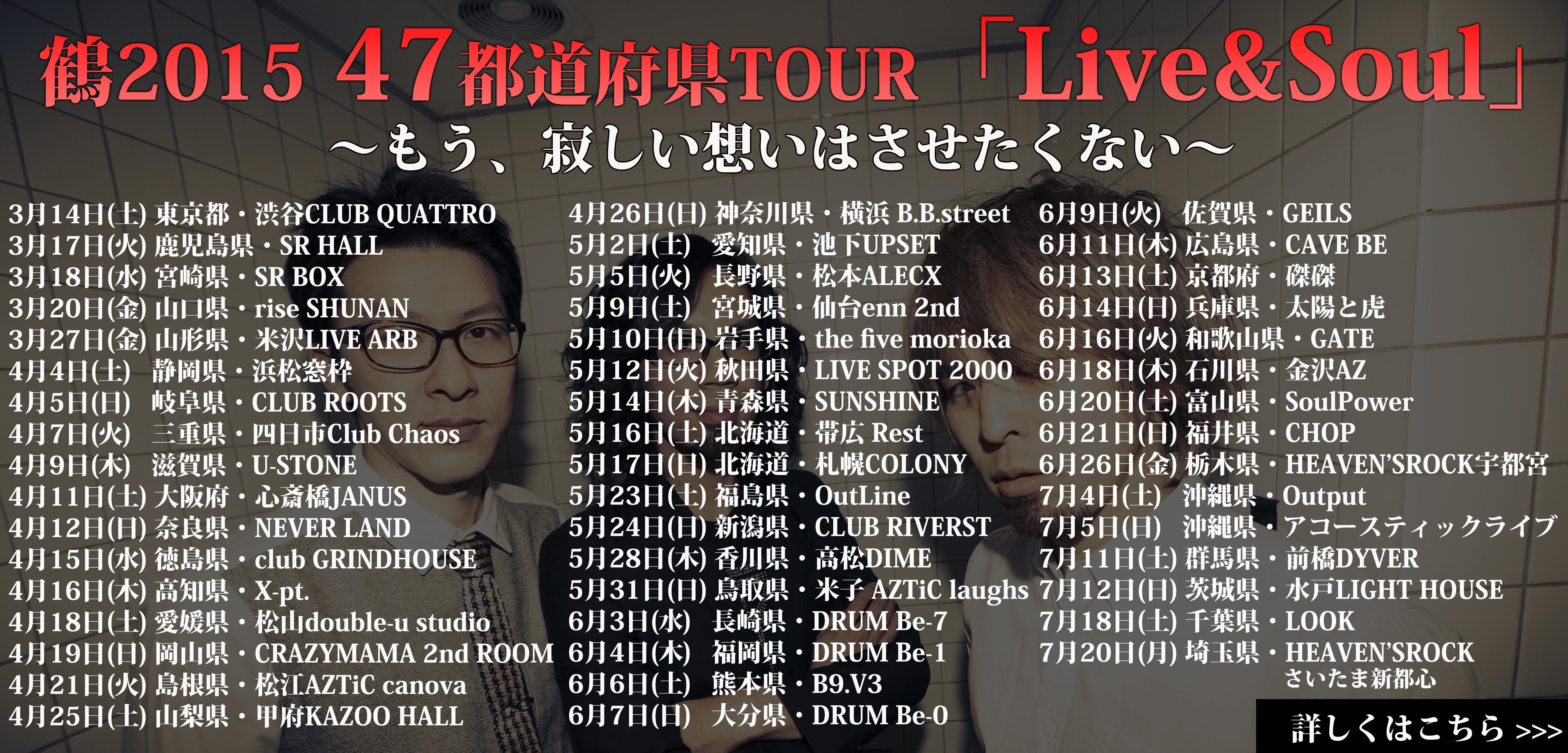 鶴47都道府県TOUR「Live&Soul」〜もう、寂しい想いはさせたくない〜
