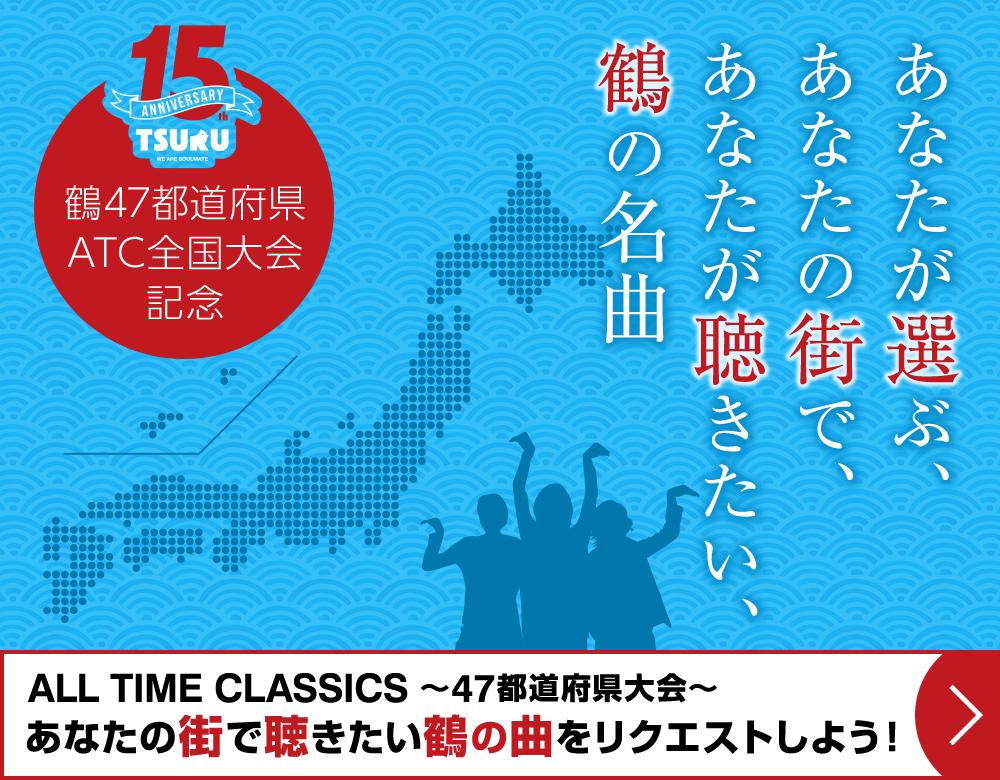 鶴47都道府県ATC全国大会記念 あなたが選ぶ、あなたの街で、あなたが聴きたい、鶴の名曲 ALL TIME CLASSICS ~47都道府県大会~ あなたの街で聴きたい鶴の曲をリクエストしよう!
