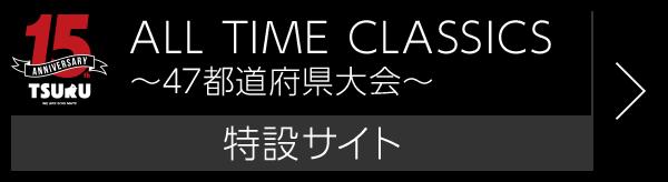 「ALL TIME CLASSICS~47都道府県大会~」特設サイト