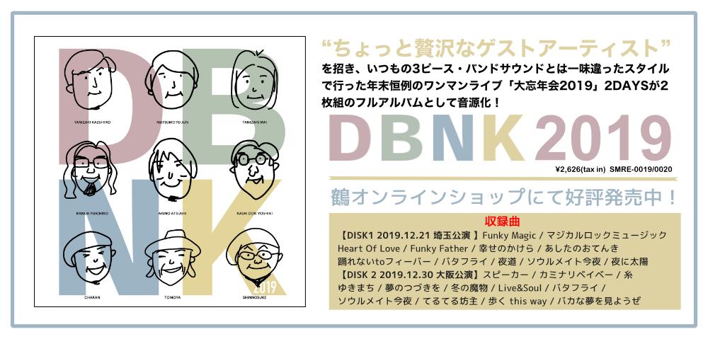 大阪 ハウス アーティスト ライブ コロナ