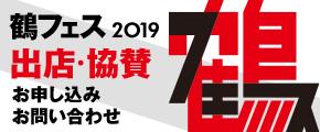 鶴フェス2019 出店・協賛 お申込み お問い合わせ
