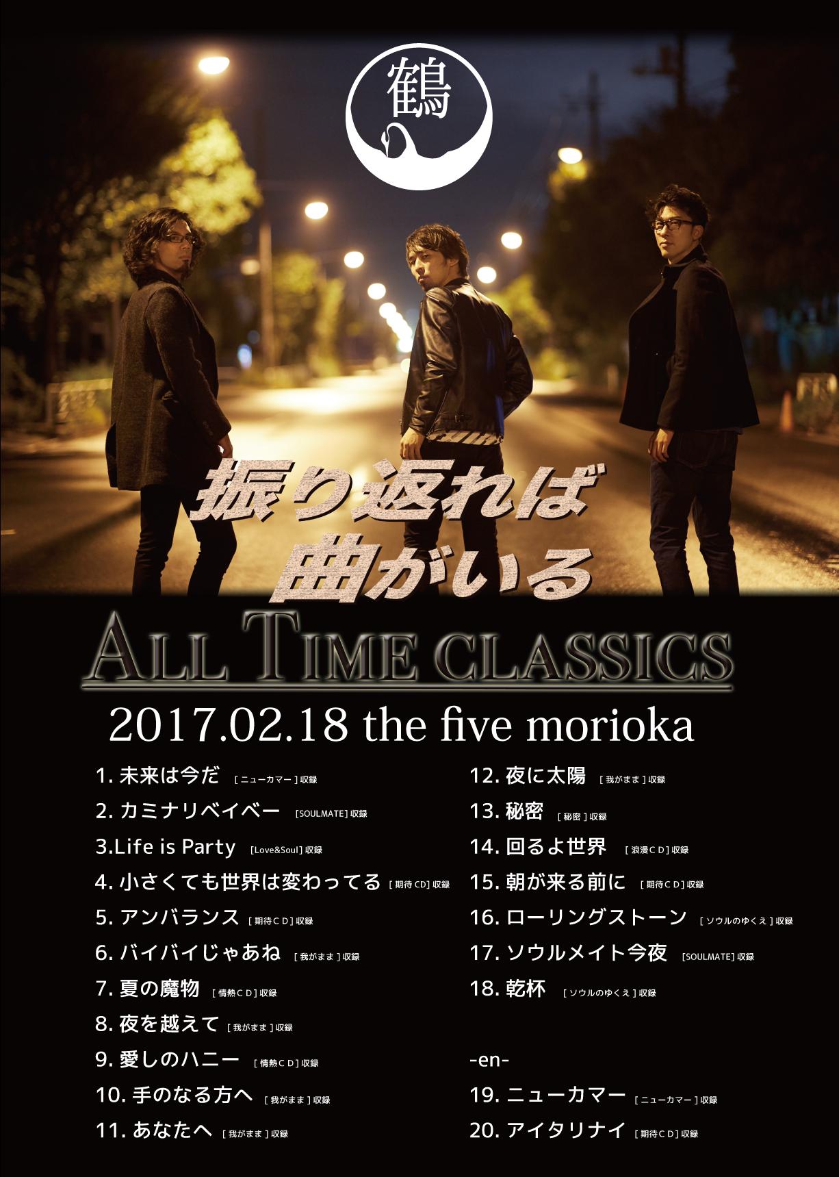 morioka